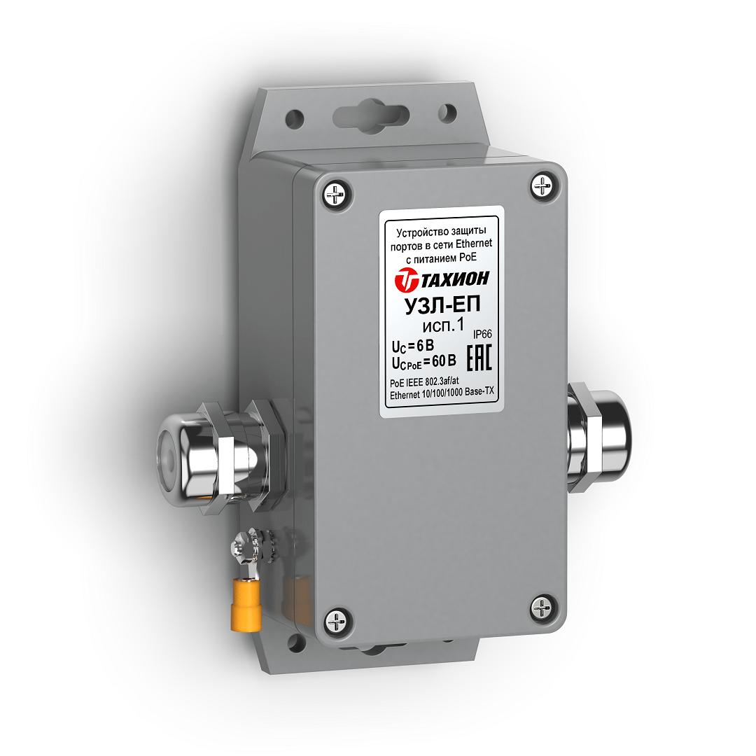 Устройство защиты портов в сети Ethernet c питанием РоЕ <br>УЗЛ-ЕП исп.1: 12