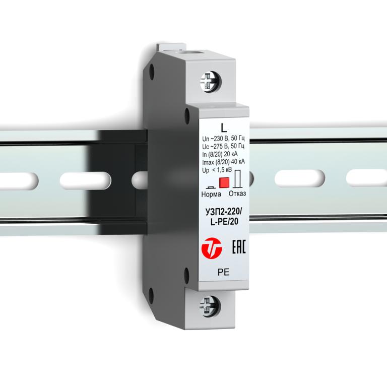 Устройство защиты класса II электрооборудования распределительных сетей 220 (230) В AC от импульсных перенапряжений <br>УЗП2-220/L-PE/20